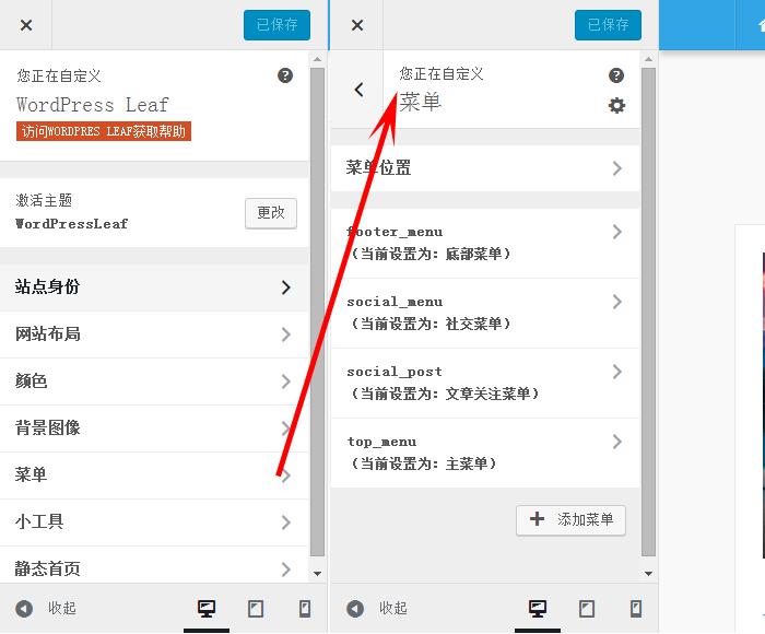 WordPressLeaf主题安装设置步骤
