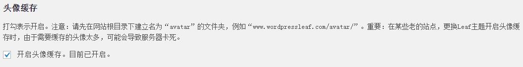 WordPressLeaf主题设置:如何让每个访客都拥有头像?