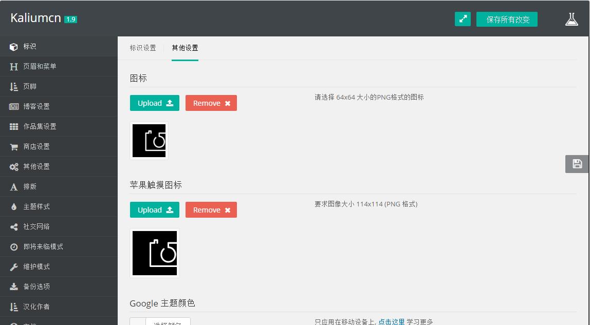 WordPress主题Kalium已经汉化完成 优化后放出下载
