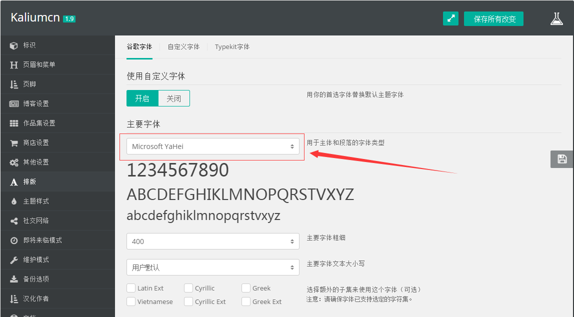 WordPress多功能主题:kalium中文版设置步骤