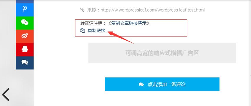 如何在WordPress文章中增加一个复制文章链接按钮?