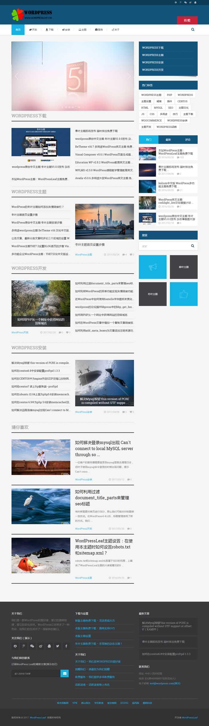 本站自用春叶中文主题免费下载 适用于杂志、图片、电影、音乐、企业、文字、CMS