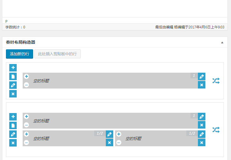 WordPress中文主题春叶主题安装步骤