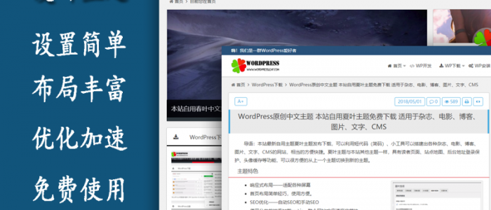 WordPress原创中文主题 本站自用夏叶主题免费下载 适用于杂志、电影、博客、图片、文字、CMS