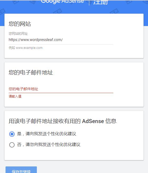 google adsense login